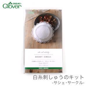 Clover(クロバー) 白糸刺しゅうのキット -サシェ・サークル-  白糸刺しゅうとは、布と糸を白...