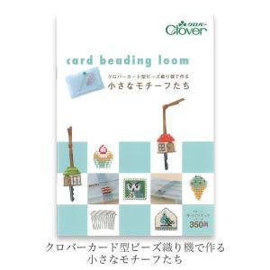 Clover(クロバー) クロバーカード型ビーズ織り機で作る小さなモチーフたち  クロバーのカード型...