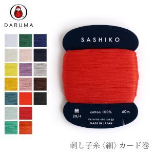 DARUMA(ダルマ) 刺し子糸 細 カード巻  4本撚りの最も標準的な太さの刺し子糸。 細かな柄か...
