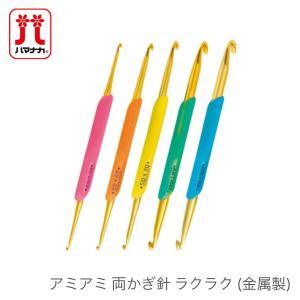 かぎ針 編み針 / Hamanaka(ハマナカ) アミアミ 両かぎ針 ラクラク (金属製) / 2本...