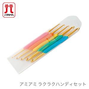 かぎ針 編み針 / Hamanaka(ハマナカ) アミアミ ラクラクハンディセット