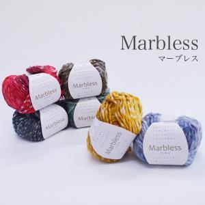 毛糸 セール / ハンズプロダクツ マーブレス / 在庫セール特価|yanagi-ya