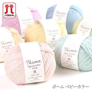 Hamanaka(ハマナカ) Paume ポーム ベビーカラー  赤ちゃんの肌にやさしいピュアオーガ...