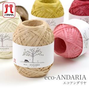 Hamanaka(ハマナカ) ECO ANDARIA(エコアンダリヤ)  木材パルプを原料とする再生...
