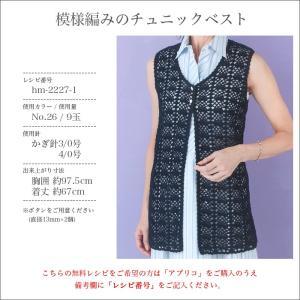 毛糸 コットン 100% ハマナカ / Hamanaka(ハマナカ) アプリコ 2 春夏|yanagi-ya|05