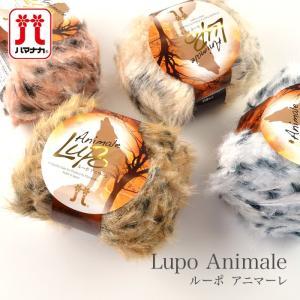 毛糸 セール / Hamanaka(ハマナカ) ルーポアニマーレ 秋冬 / 在庫セール75%OFF|yanagi-ya