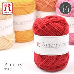 Hamanaka(ハマナカ) AMERRY(アメリー)  ソフトで強いクリンプ(繊維の縮れ)を持つニ...
