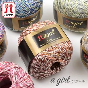 Hamanaka(ハマナカ) A GIRL(アガール)  綿のリリヤーンに段染めのナイロンを撚糸した...