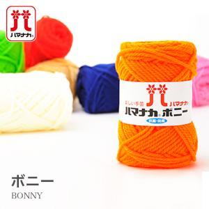 毛糸 アクリル 100% 極太 / Hamanaka(ハマナカ) ハマナカボニー 3 秋冬
