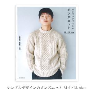 編み物 本 メンズ 編み図 / シンプルデザインのメンズニット M・L・LL size