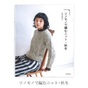編み物 本 ハマナカ ソノモノ 編み図 / ソノモノで編むニット・秋冬