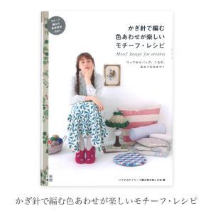 編み物 本 ハマナカ アメリー モチーフ編み 編み図 / かぎ針で編む色あわせが楽しいモチーフ・レシ...
