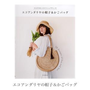大人のためのスタイリッシュデザイン30 エコアンダリヤの帽子&かごバッグ  木材パルプを原料としたレ...