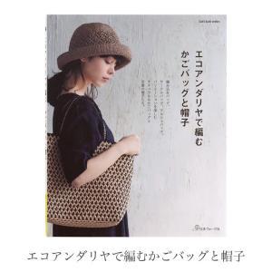 エコアンダリヤで編むかごバッグと帽子  木材パルプを原料としたレーヨン100%の天然素材でできた編み...
