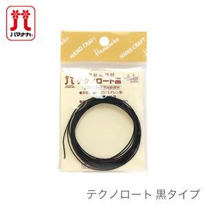 Hamanaka(ハマナカ) テクノロート 黒タイプ  いろんな形に曲げられ形を保てる新素材。 帽子...