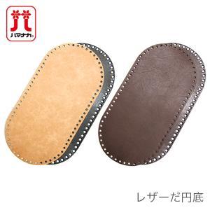 Hamanaka(ハマナカ) レザーだ円底  編み物バッグの底に! 穴に糸を編み付けることができます...