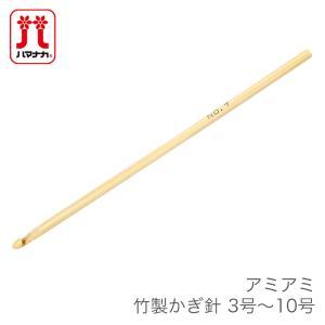 Hamanaka(ハマナカ) アミアミ 竹製かぎ針 3号〜10号  自然の竹を厳選し、丁寧に研磨して...