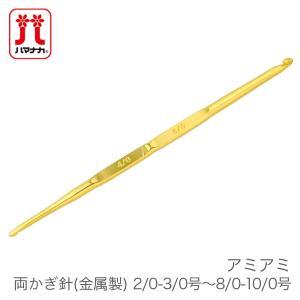 かぎ針 編み針 / Hamanaka(ハマナカ) アミアミ 両かぎ針 (金属製) 2/0-3/0号〜...