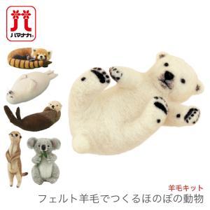 羊毛フェルト キット セット / Hamanaka(ハマナカ) 羊毛キット フェルト羊毛でつくるほの...