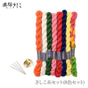 飛騨さしこ さしこ糸セット (8色セット)  各色約50mの刺し子糸が8色と、指抜き・刺し子針のセッ...