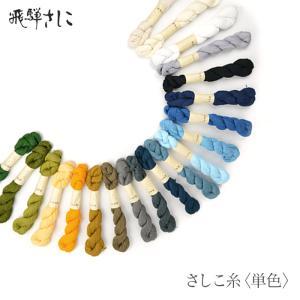 飛騨さしこ さしこ糸 単色  高級綿を100%使用した豊富な色展開の刺し子糸。 「飛騨さしこ」の刺し...