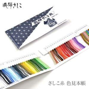 飛騨さしこ さしこ糸 色見本帳  飛騨さしこ糸の糸見本帳。 実物の色が確認できるので、webでの色選...
