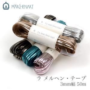 メルヘンテープ 3mm MARCHEN ART(メルヘンアート) ラ メルヘン・テープ 3mm幅 50m 1 春夏
