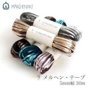 メルヘンテープ 5mm MARCHEN ART(メルヘンアート) ラ メルヘン・テープ 5mm幅 30m 春夏