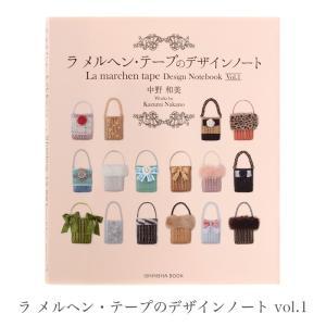 ラ メルヘン・テープのデザインノート vol.1  ラ メルヘン・テープで作るバッグや小物のレシピ本...