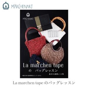 MARCHEN ART(メルヘンアート) La marchen tapeのバッグレッスン  人気のラ...