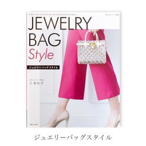 ジュエリーバッグスタイル  ラ メルヘン・テープで作るバッグのレシピ本です。 かわいさと上品さを併せ...