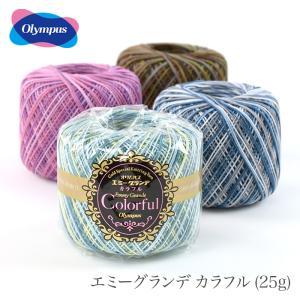 レース糸 20番 / Olympus(オリムパス) エミーグランデ カラフル 25g 春夏