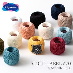 レース糸 70番 / Olympus(オリムパス) 金票 #70レース糸 5g 春夏