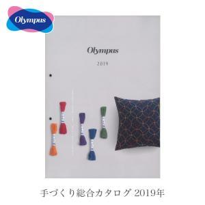 Olympus(オリムパス) 手づくり総合カタログ 2019年  【ページ数】 124ページ  【注...