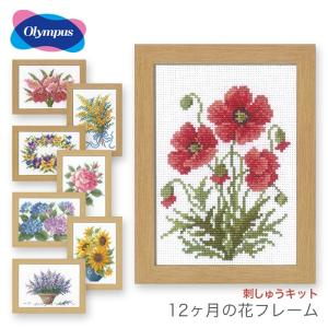 Olympus(オリムパス) 刺しゅうキット 12ヶ月の花フレーム マリー・カトリーヌコレクション ...