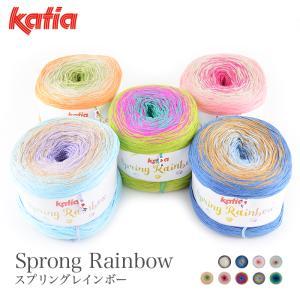 毛糸 サマーヤーン Katia(カティア) Spring Rainbow スプリングレインボー 春夏