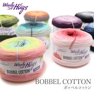 Woolly Hugs(ウーリーハグ) BOBBEL COTTON(ボッベルコットン)  ドイツのニ...