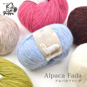 毛糸 セール Puppy(パピー) アルパカファーダ 秋冬【在庫セール50%OFF】