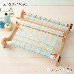 手織り機 ハマナカ / Rich More(リッチモア) オリヴィエ(織・美・絵) 60