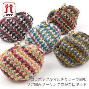 編み物 キット / Hamanaka(ハマナカ) コロポックルマルチカラーで編むリフ編みプーリングの...