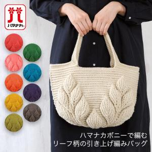 編み物 キット / Hamanaka(ハマナカ) ハマナカボニーで編むリーフ柄の引き上げ編みバッグキ...