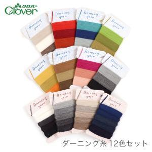 Clover(クロバー) ダーニング糸 12色セット  クロバーのダーニング糸全色(12色)セット!...