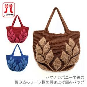 編み物 キット / Hamanaka(ハマナカ) ハマナカボニーで編む編み込みリーフ柄の引き上げ編み...