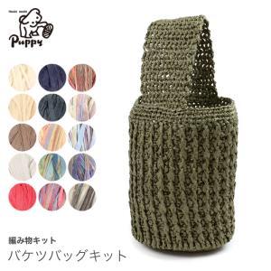 編み物 キット / Puppy(パピー) リーフィーで編む バケツバッグキット