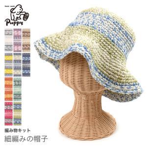編み物 キット / Puppy(パピー) ハスキーとリーフィーで編む 細編みの帽子キット