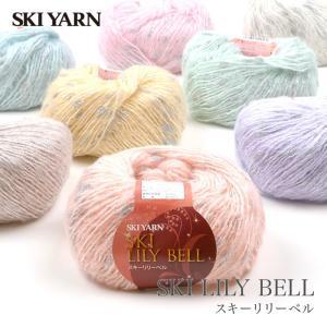 毛糸 セール / SKI YARN(スキー毛糸) スキー リリーベル 秋冬 / 在庫セール60%OFF|yanagi-ya