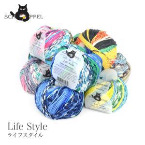 毛糸 輸入 SCHOPPEL(ショッペル) Life Style print color(ライフスタイル) プリントカラー