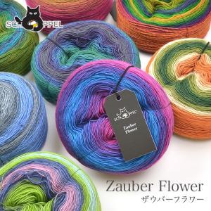 毛糸 輸入 SCHOPPEL(ショッペル) Zauber Flower(ザゥバーフラワー)