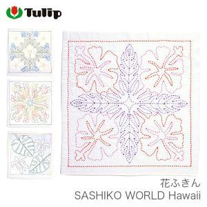 刺し子 キット Tulip(チューリップ) 花ふきん SASHIKO WORLD Hawaii