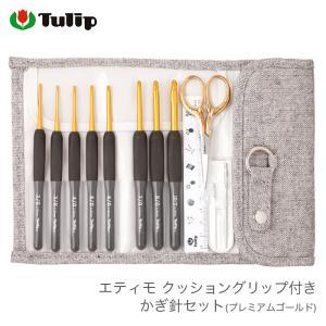 Tulip(チューリップ) エティモ クッショングリップ付きかぎ針セット プレミアムゴールド  シン...